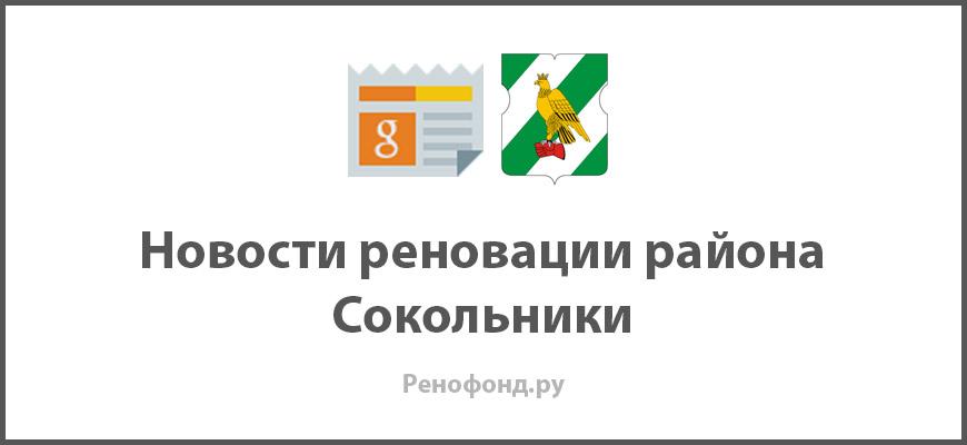 Свежие новости реновации в районе Сокольники