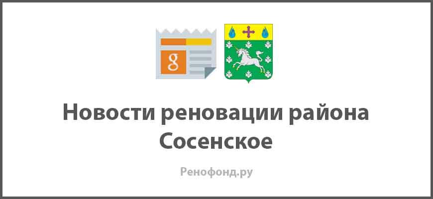 Свежие новости реновации в районе Сосенское