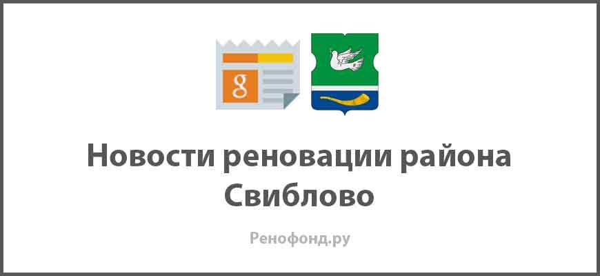 Свежие новости реновации в районе Свиблово