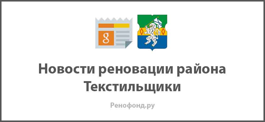 Свежие новости реновации в районе Текстильщики
