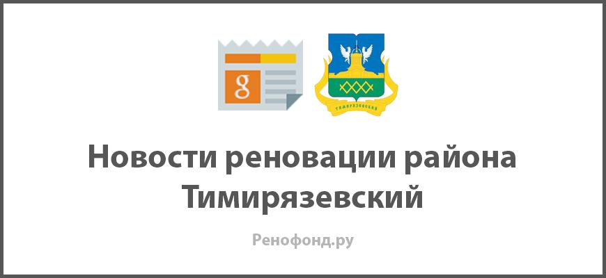 Свежие новости реновации в районе Тимирязевский