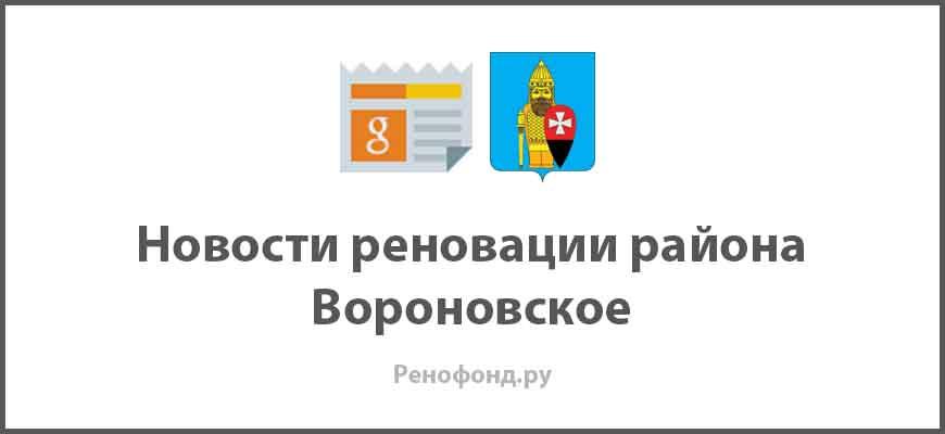 Свежие новости реновации в районе Вороновское