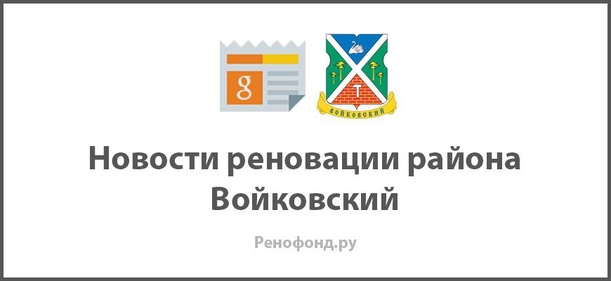 Свежие новости реновации в районе Войковский