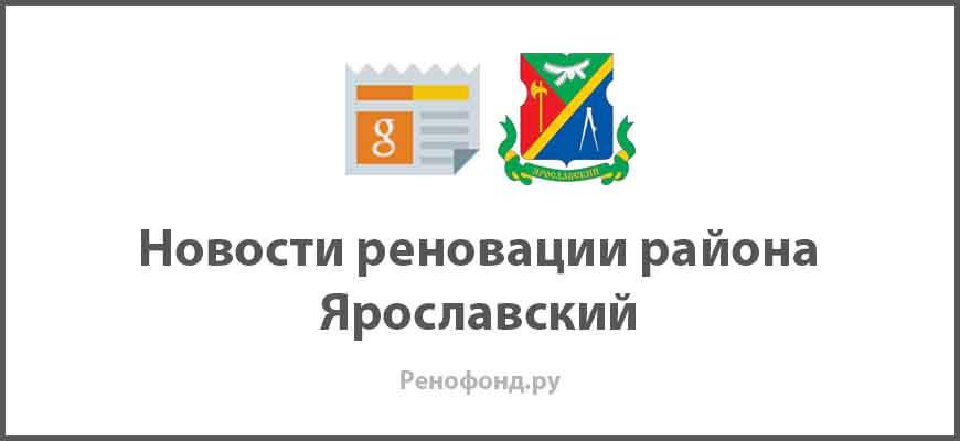 Свежие новости реновации в районе Ярославский