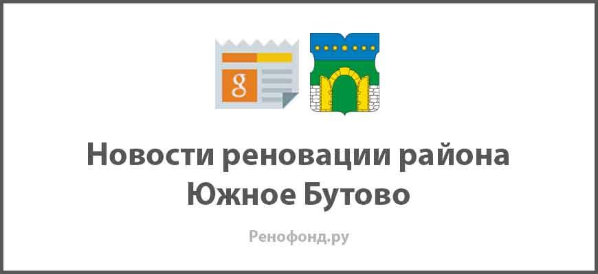 Свежие новости реновации в районе Южное Бутово