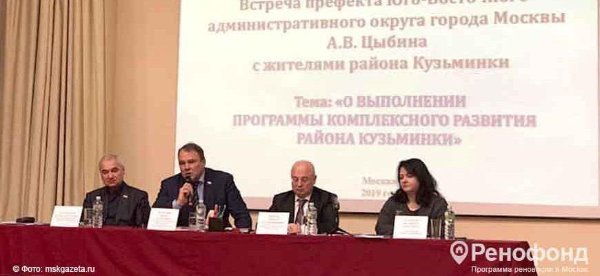 В Кузьминках обсудили популярные вопросы по реновации