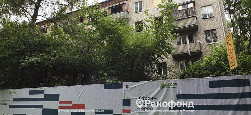 В трех округах Москвы снесут 4 дома по технологии умного сноса