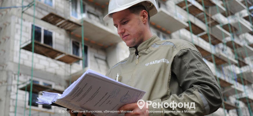 Госстройнадзор проверил дома на качество по реновации