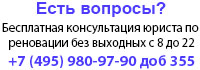 Бесплатная консультация юриста по реновации по телефону